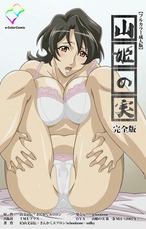 【フルカラー成人版】山姫の実 完全版の表紙