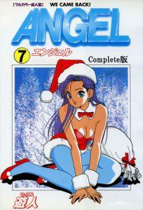 【フルカラー成人版】ANGEL 7 Complete版 [遊人 (著)]  (BJ190036)