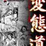 エンジェルクラブMEGA Vol.44 [エンジェル出版]  (BJ192401)