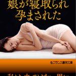 妻が、娘が寝取られ、孕まされた [御前零士 (著)]  (BJ193390)
