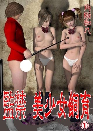 監禁 美少女飼育 1 [角雨和八(著)]  (BJ196525)