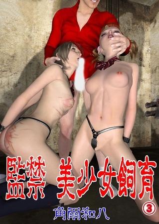 監禁 美少女飼育 3 [角雨和八(著)]  (BJ196527)