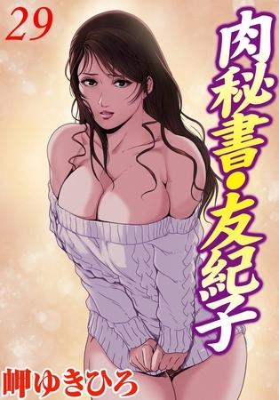 肉秘書・友紀子 29巻の表紙
