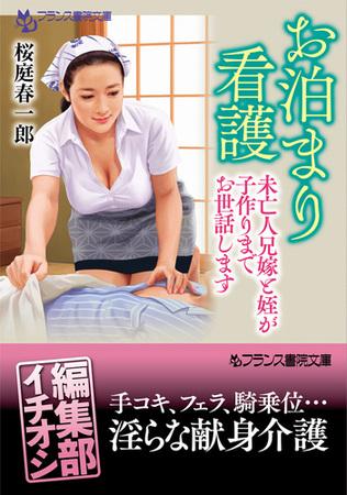 お泊まり看護 [桜庭春一郎(著)]  (BJ198098)