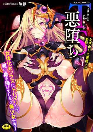 二次元コミックマガジン TS悪堕ち 女体化した正義漢たちが悪転アクメ!Vol.1の表紙