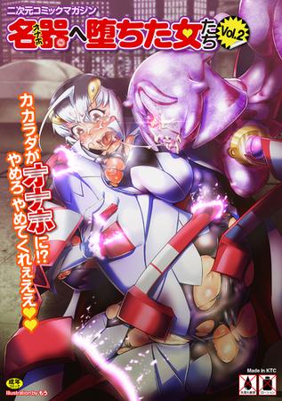 二次元コミックマガジン 名器へ堕ちた女たちVol.2 [出版:キルタイムコミュニケーション]  (BJ200806)