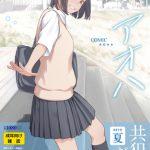 COMIC アオハ 2019夏 [出版:茜新社]  (BJ198874)