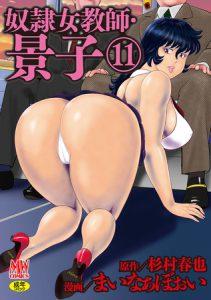 奴隷女教師・景子 11 [まいなぁぼぉい(著)]  (BJ200379)