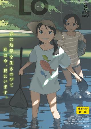 COMIC LO 2019年8月号 [出版:茜新社]  (BJ200569)