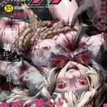 エログロス Vol.1~5 パック [出版:ジーウォーク]  (BJ201510)