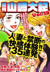週刊 山崎大紀 vol.13 [山崎大紀(著)]  (BJ201533)