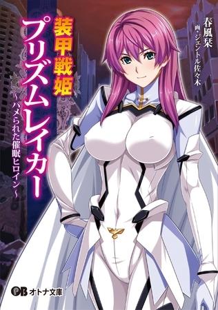 装甲戦姫プリズムレイカー [Pin-Point, 春風栞, ジェントル佐々木(著)]  (BJ123841)
