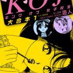 K・O・Jキングオブ女子校生 大合本1 [遊人(著)]  (BJ202885)