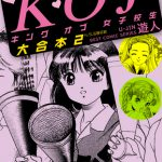 K・O・Jキングオブ女子校生 大合本2 [遊人(著)]  (BJ202886)