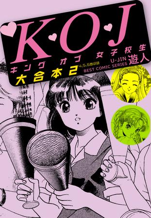 K・O・Jキングオブ女子校生 大合本2の表紙