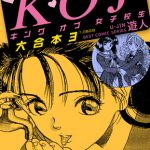 K・O・Jキングオブ女子校生 大合本3 [遊人(著)]  (BJ202887)