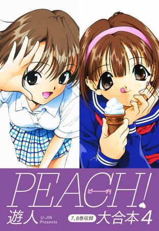 PEACH ! 大合本4の表紙