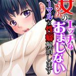 巫女さんのエッチなおまじない~アブノーマルな性癖解消します~ 6巻 [なみぽん, 侍侍(著)]  (BJ204389)
