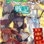 召喚ジャンヌ戦記 聖女、女傭兵、魔女、女王 [鷹羽シン, ブッチャーU(著)]  (BJ206009)