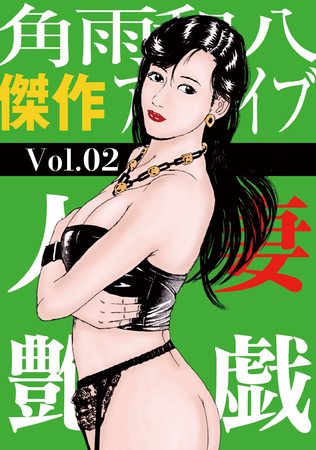 人妻艶戯(2)の表紙