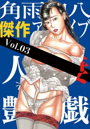 人妻艶戯(3)の表紙