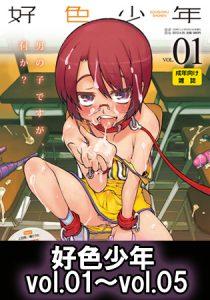好色少年 vol.1~5 パック [出版:茜新社]  (BJ207356)