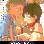 好色少年 vol.6~10 パック [出版:茜新社]  (BJ207357)