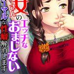 巫女さんのエッチなおまじない~アブノーマルな性癖解消します~ 7巻 [なみぽん, 侍侍(著)]  (BJ208063)