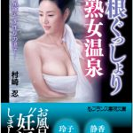 箱根ぐっしょり熟女温泉 義母、兄嫁と子作りの湯で… [村崎忍(著)]  (BJ208210)