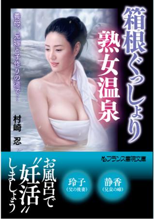 箱根ぐっしょり熟女温泉 義母、兄嫁と子作りの湯で…の表紙