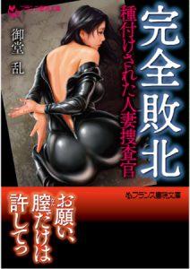 【完全敗北】種付けされた人妻捜査官 [御堂乱(著)]  (BJ208218)
