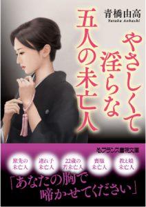 やさしくて淫らな五人の未亡人 [青橋由高(著)]  (BJ208223)