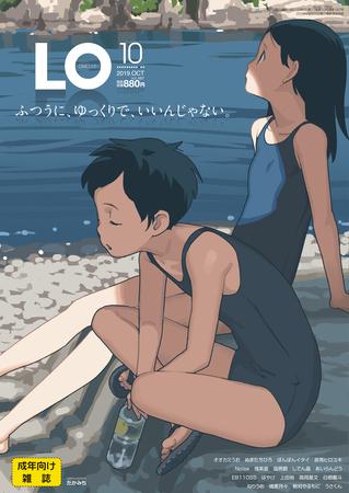 COMIC LO 2019年10月号の表紙