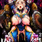 二次元コミックマガジン 肉鎧になった女たちVol.2 [出版:キルタイムコミュニケーション]  (BJ209970)