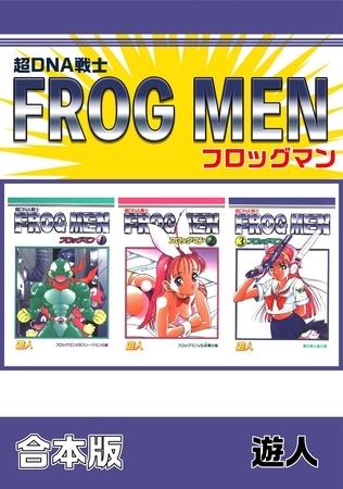 超DNA戦士 フロッグマン【合本版】の表紙