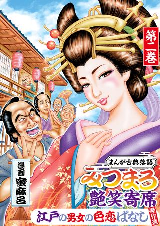 みつまろ艶笑寄席 江戸の男女の色恋ばなし傑作選 第二巻の表紙