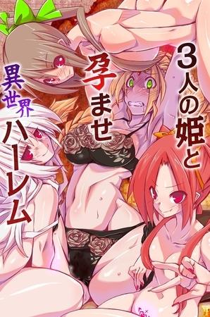 3人の姫と孕ませ異世界ハーレムの表紙