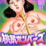 桃尻ボンバーズ 3 [間宮聖士(著)]  (BJ214599)