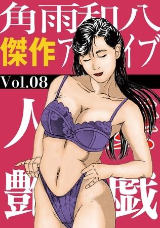 人妻艶戯(8)の表紙