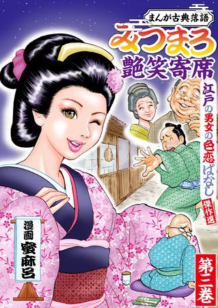 みつまろ艶笑寄席 江戸の男女の色恋ばなし傑作選 第三巻の表紙