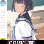 COMIC 高 Vol.21~30 パック [出版:茜新社]  (BJ215640)