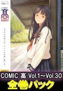 COMIC 高 全巻パック [出版:茜新社]  (BJ215641)