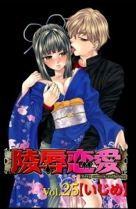 陵辱恋愛 vol.25【いじめ】 [出版:松文館]  (BJ050129)