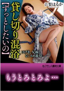貸し切り混浴【ずっとしたいの】 [音梨はるか(著)]  (BJ216678)