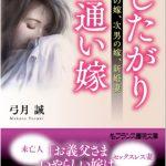 したがり通い嫁 [弓月誠(著)]  (BJ216679)