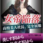 女帝陥落 [藤崎玲(著)]  (BJ216680)