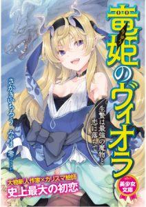竜姫のヴィオラ 生贄は最強の魔物と恋に落ちて [さかきいちろう, みやま零(著)]  (BJ216682)