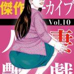 人妻艶戯(10) [角雨和八(著)]  (BJ217299)