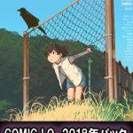 COMIC LO 2018年パック(7月~12月) [出版:茜新社]  (BJ217570)