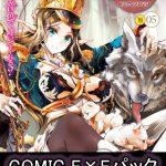 COMIC E×Eパック Vol.1 [出版:GOT]  (BJ218301)